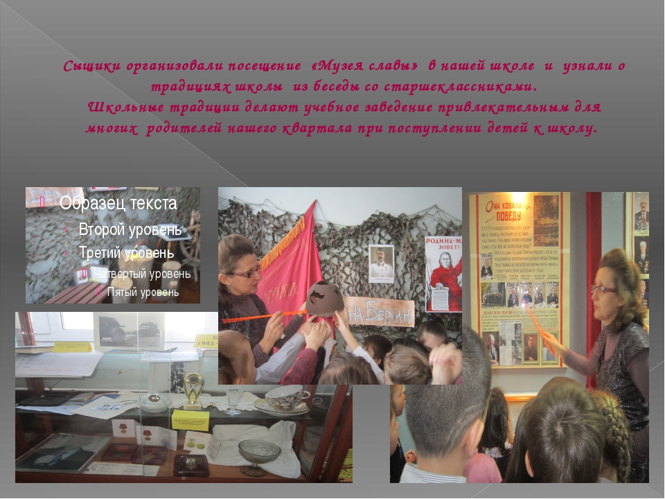 Сыщики организовали посещение «Музея славы» в нашей школе и узнали о традиция...