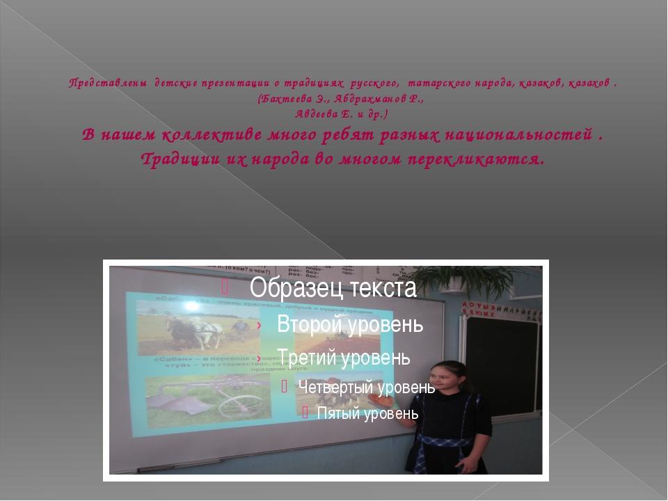 Представлены детские презентации о традициях русского, татарского народа, каз...