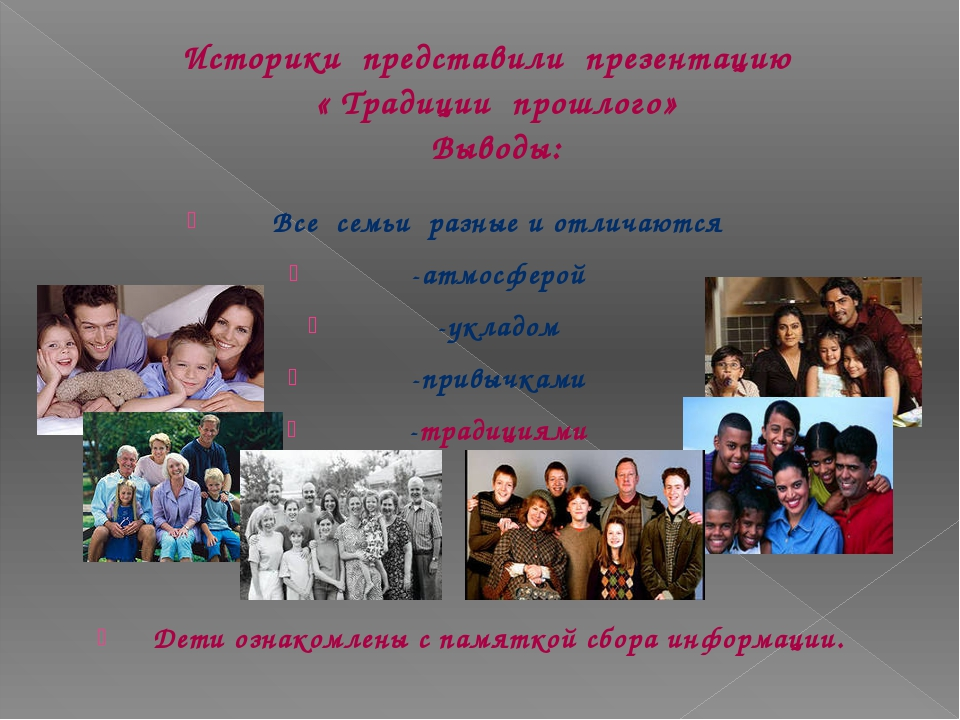 Историки представили презентацию « Традиции прошлого» Выводы: Все семьи разны...