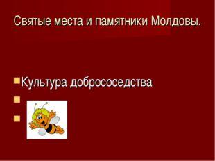 Святые места и памятники Молдовы. Культура добрососедства