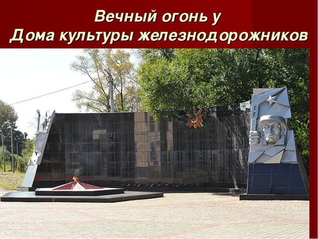 Вечный огонь у Дома культуры железнодорожников