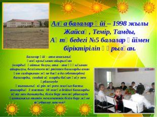 Алға балалар үйі – 1998 жылы Жайсаң, Темір, Тамды, Ақтөбедегі №5 балалар үйім