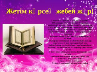 Жетім көрсең жебей жүр! Қасиетті «Құранның» «Бақара» сүресінің 220-аятында «(