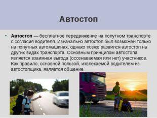Автостоп — бесплатное передвижение на попутном транспорте с согласия водителя