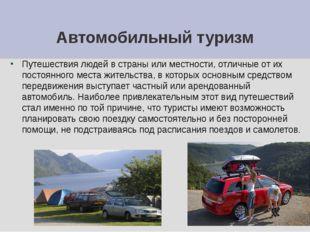 Путешествия людей в страны или местности, отличные от их постоянного места жи