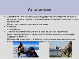 Альпинизм - это экстремальный вид туризма, восхождение на горные вершины (пик