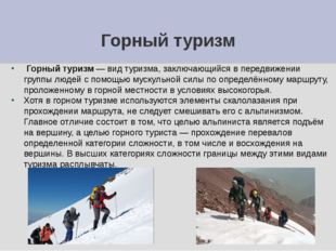 Горный туризм — вид туризма, заключающийся в передвижении группы людей с помо