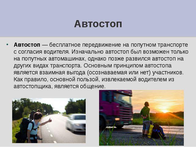 Автостоп — бесплатное передвижение на попутном транспорте с согласия водителя...