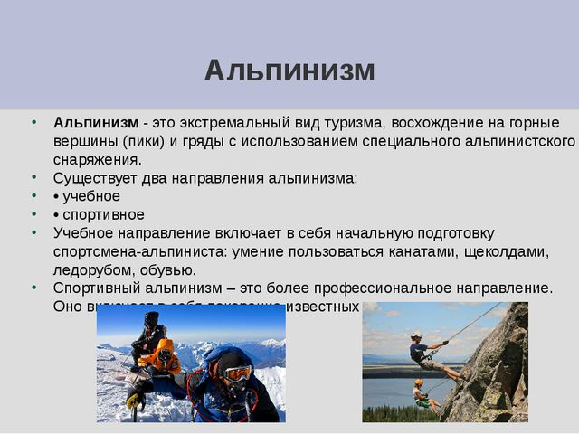 Альпинизм - это экстремальный вид туризма, восхождение на горные вершины (пик...