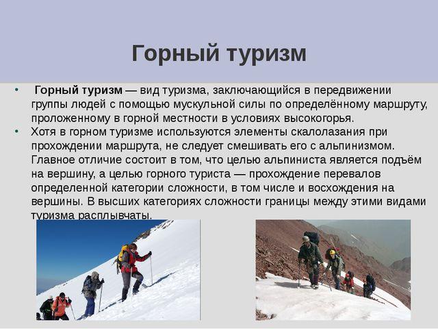 Горный туризм — вид туризма, заключающийся в передвижении группы людей с помо...