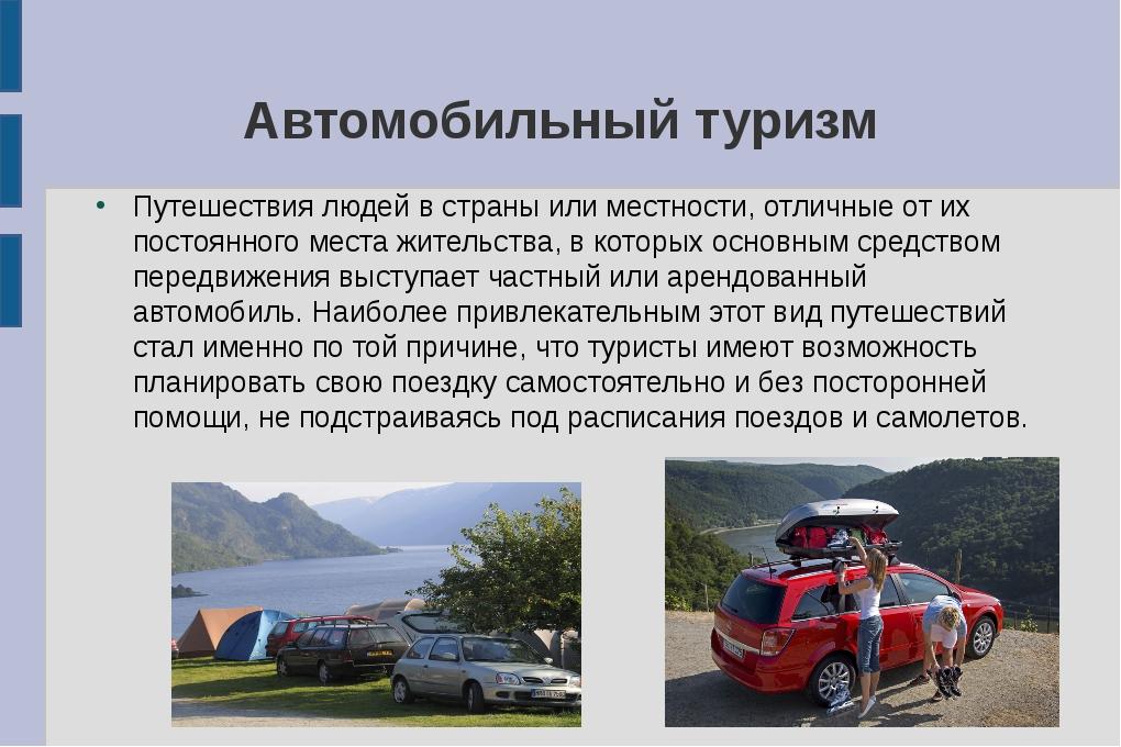 Путешествия людей в страны или местности, отличные от их постоянного места жи...