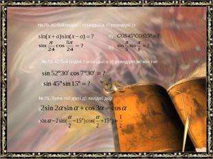 №70. Көбейтіндіні қосындыға түрлендіріңіз а) Ә) б) В) №73. Көбейтіндіні қосы