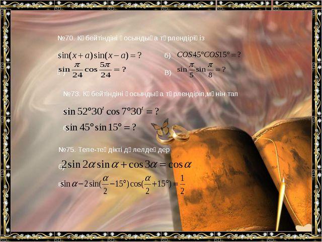 №70. Көбейтіндіні қосындыға түрлендіріңіз а) Ә) б) В) №73. Көбейтіндіні қосы...