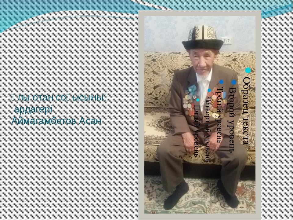 Ұлы отан соғысының ардагері Аймагамбетов Асан