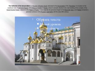 The Cathedral of the Annunciationis aRussian Orthodoxchurchdedicated to t