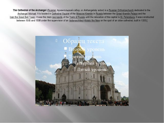 The Cathedral of the Archangel(Russian:Архангельский собор, orArkhangelsky...
