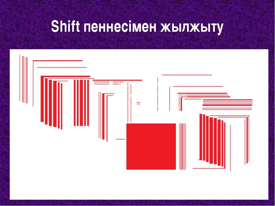 Shift пеннесімен жылжыту