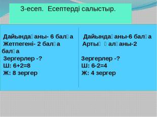 3-есеп. Есептерді салыстыр. Дайындағаны- 6 балға Дайындағаны-6 балға Жетпеге