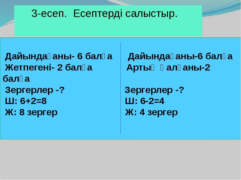 3-есеп. Есептерді салыстыр. Дайындағаны- 6 балға Дайындағаны-6 балға Жетпеге...