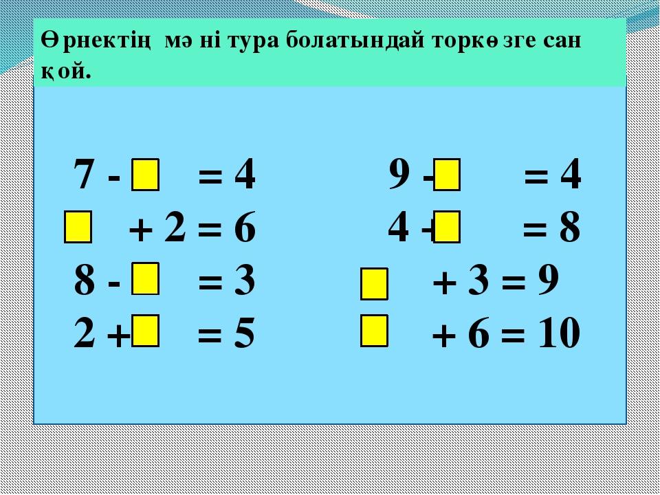 7 - = 4 9 - = 4 + 2 = 6 4 + = 8 8 - = 3 + 3 = 9 2 + = 5 + 6 = 10 Өрнектің мә...