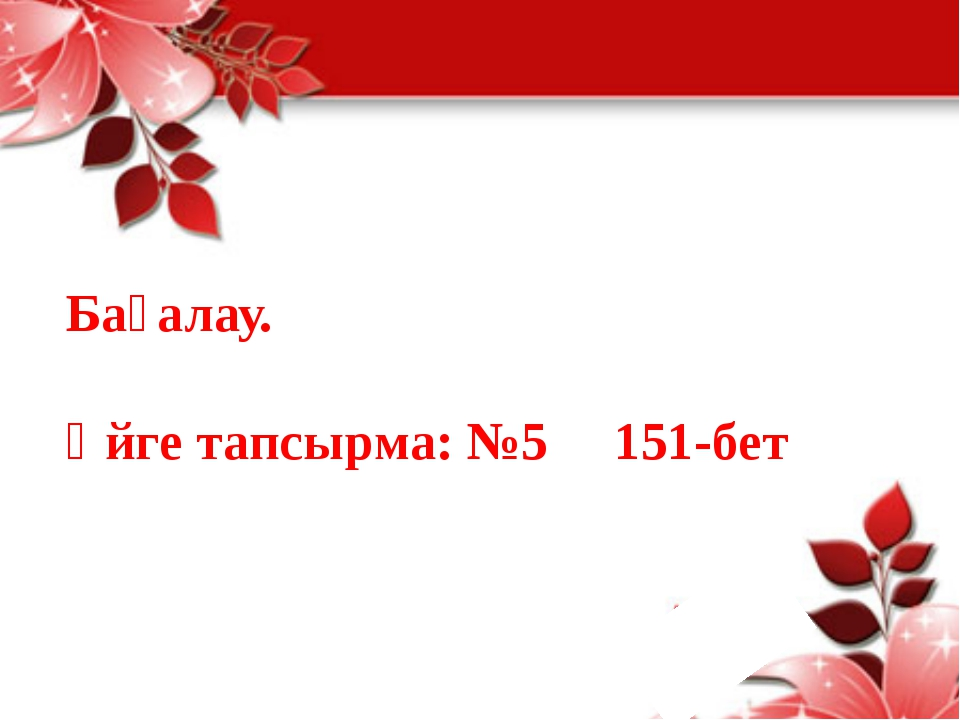 Бағалау. Үйге тапсырма: №5 151-бет
