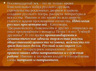 Восемнадцатый век - это не только время блистательных побед русского оружия,