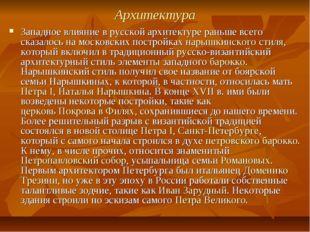 Архитектура Западное влияние в русской архитектуре раньше всего сказалось на