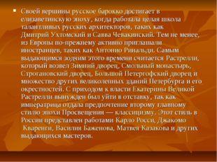 Своей вершины русское барокко достигает в елизаветинскую эпоху, когда работал