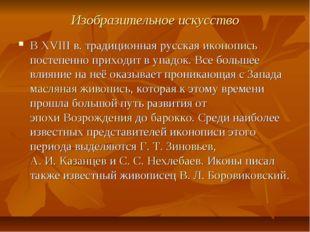 Изобразительное искусство В XVIIIв. традиционная русская иконопись постепенн