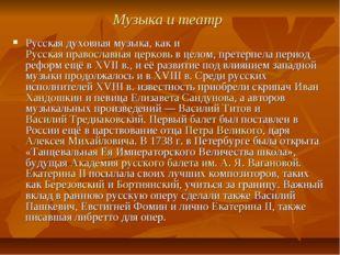 Музыка и театр Русская духовная музыка, как и Русская православная церковь в