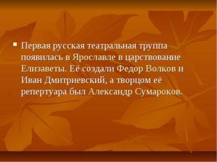 Первая русская театральная труппа появилась в Ярославле в царствование Елизав
