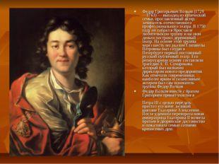 Федор Григорьевич Волков (1729—1763) — выходец из купеческой семьи, прославле