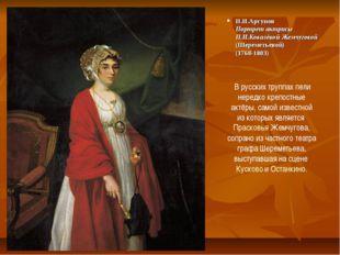 Н.И.Аргунов Портрет актрисы П.И.Ковалёвой-Жемчуговой (Шереметьевой) (1768-180