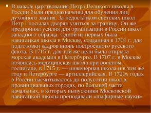 В начале царствования Петра Великого школы в России были предназначены для об