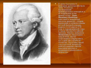 В эпоху Екатерины II ведущими драматургами были Денис Фонвизин, высмеивавший