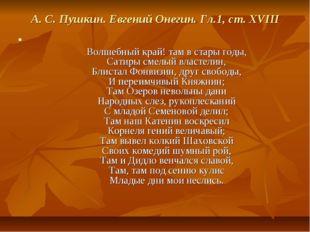 А.С.Пушкин. Евгений Онегин. Гл.1, ст. XVIII Волшебный край! там в стары год