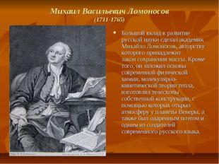 Михаил Васильевич Ломоносов (1711-1765) Большой вклад в развитие русской наук