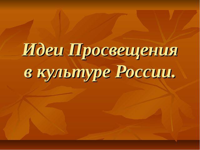 Идеи Просвещения в культуре России.