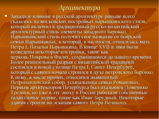 Архитектура Западное влияние в русской архитектуре раньше всего сказалось на...