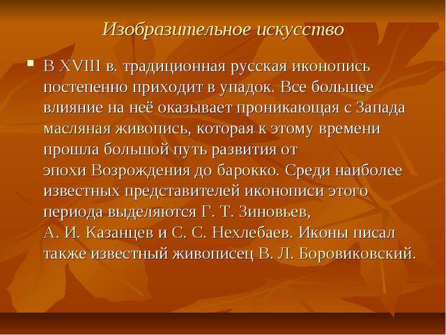 Изобразительное искусство В XVIIIв. традиционная русская иконопись постепенн...