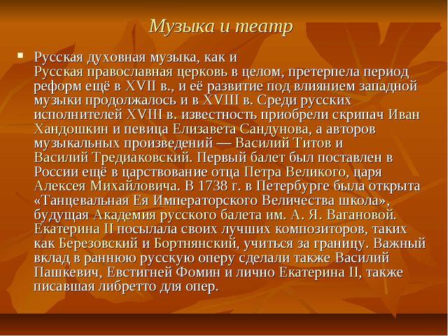 Музыка и театр Русская духовная музыка, как и Русская православная церковь в...