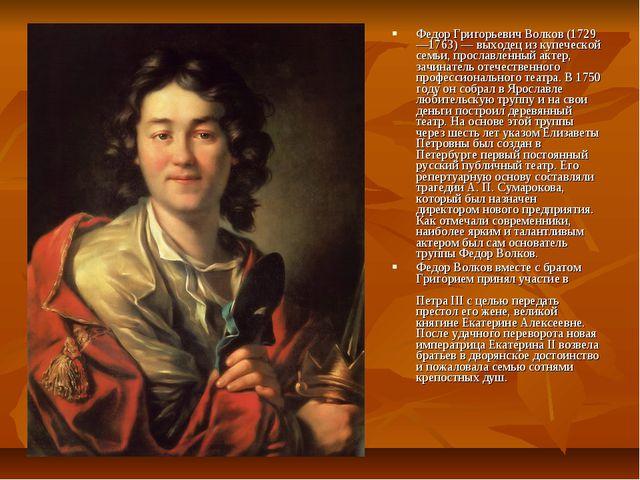 Федор Григорьевич Волков (1729—1763) — выходец из купеческой семьи, прославле...