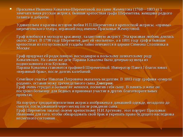 Прасковья Ивановна Ковалева-Шереметевой, по сцене Жемчугова (1768—1803 гг.),...