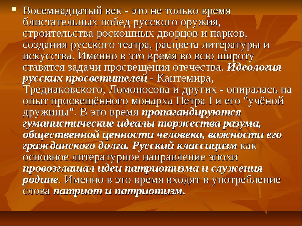Восемнадцатый век - это не только время блистательных побед русского оружия,...