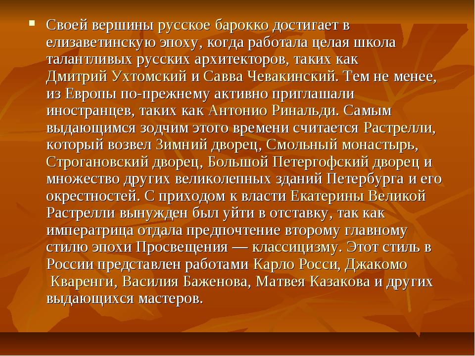 Своей вершины русское барокко достигает в елизаветинскую эпоху, когда работал...
