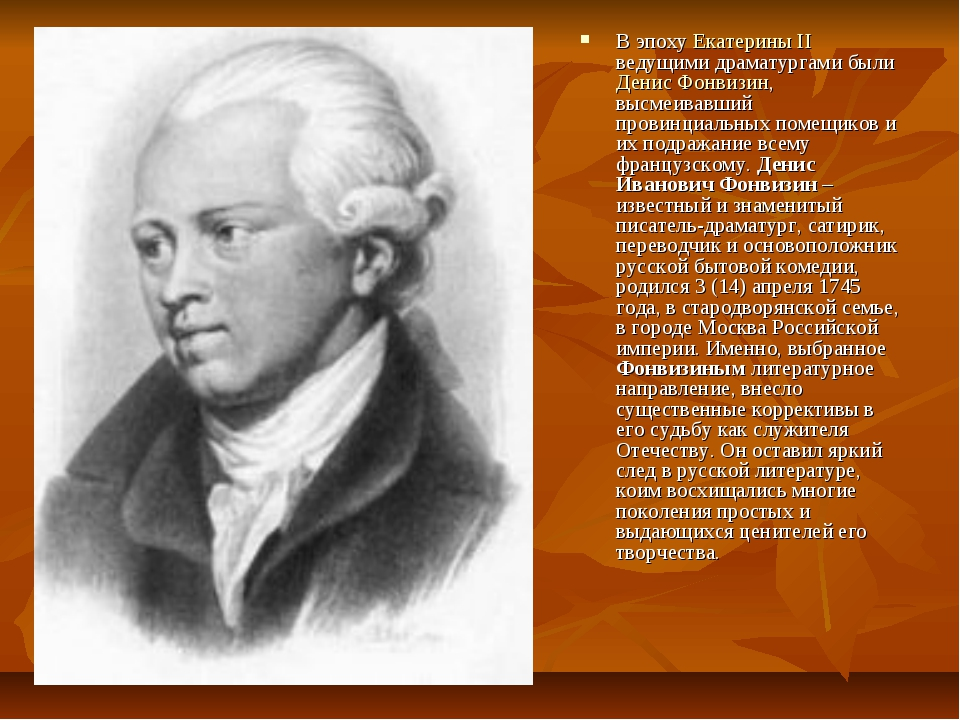 В эпоху Екатерины II ведущими драматургами были Денис Фонвизин, высмеивавший...