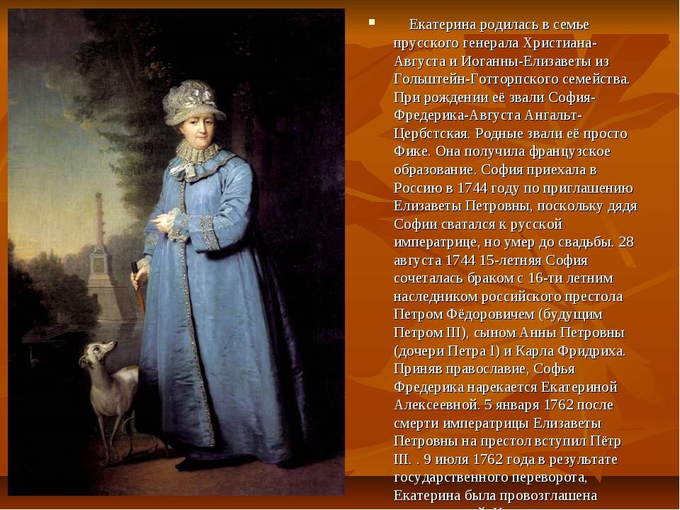 Екатерина родилась в семье прусского генерала Христиана-Августа и Иоганны...