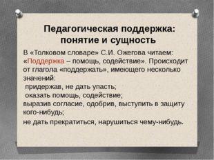 В «Толковом словаре» С.И. Ожегова читаем: «Поддержка – помощь, содействие». П