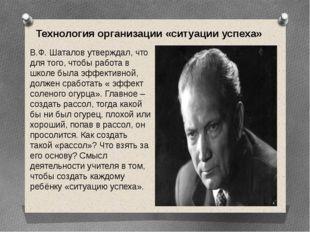 В.Ф. Шаталов утверждал, что для того, чтобы работа в школе была эффективной,