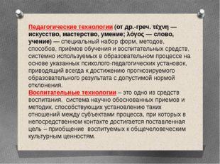 Педагогические технологии (от др.-греч. τέχνη — искусство, мастерство, умение